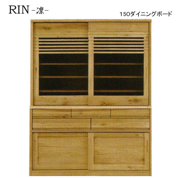 ダイニングボード 【RIN 凛 150ダイニングボード】 キッチン収納 食器棚【送料無料】