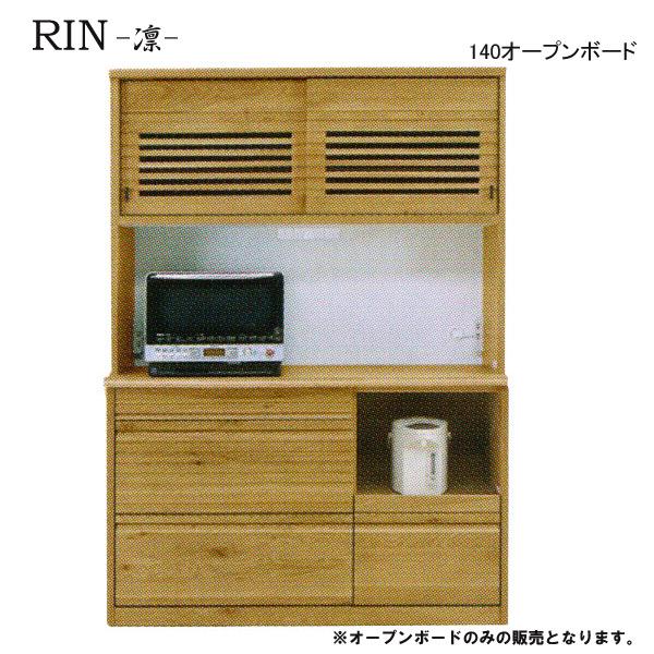 オープンボード ダイニングボード 【RIN 凛 140オープンボード】 キッチン収納 食器棚【送料無料】
