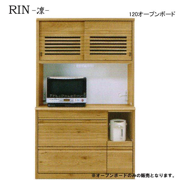 オープンボード ダイニングボード 【RIN 凛 120オープンボード】 キッチン収納 食器棚【送料無料】
