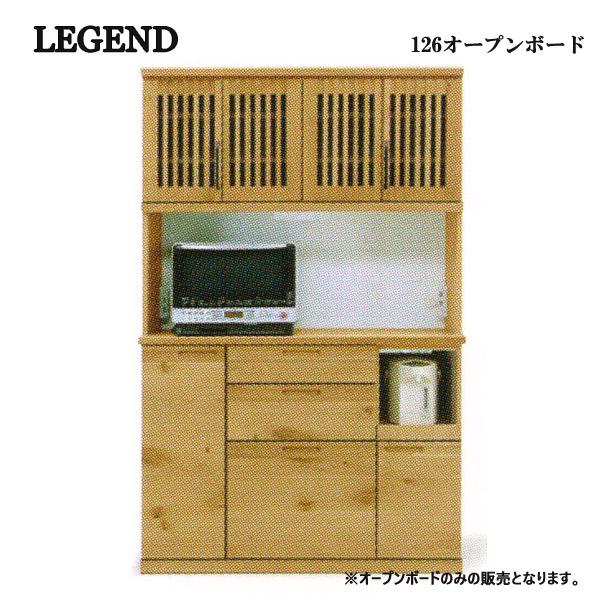 オープンボード ダイニングボード 【LEGEND レジェンド 126オープンボード】 キッチン収納 食器棚【送料無料】