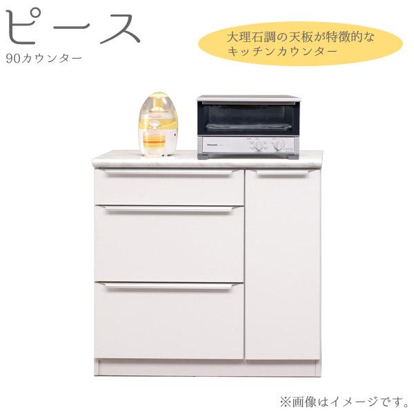 食器棚 【ピース90カウンター】 幅89.3 収納棚 キッチン収納 台所棚 【送料無料】