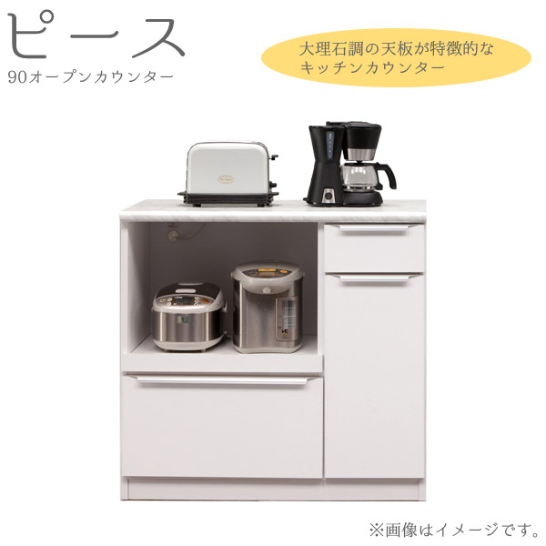 食器棚 【ピース90オープンカウンター】 幅89.3 収納棚 キッチン収納 台所棚