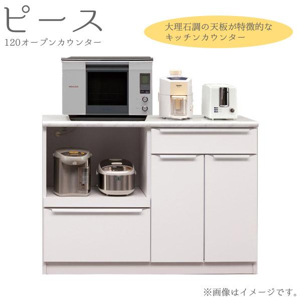 食器棚 【ピース120オープンカウンター】 幅118.8 収納棚 キッチン収納 台所棚