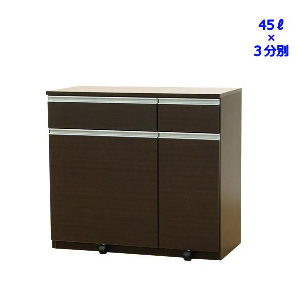 ダストボックス キッチン収納 45リットル ごみ箱入れ 98cm幅 アルビナ 3分割ダストBOX 国産 フタ付ペール付 ごみ箱付き おしゃれ 分別 スリム 45l 3個