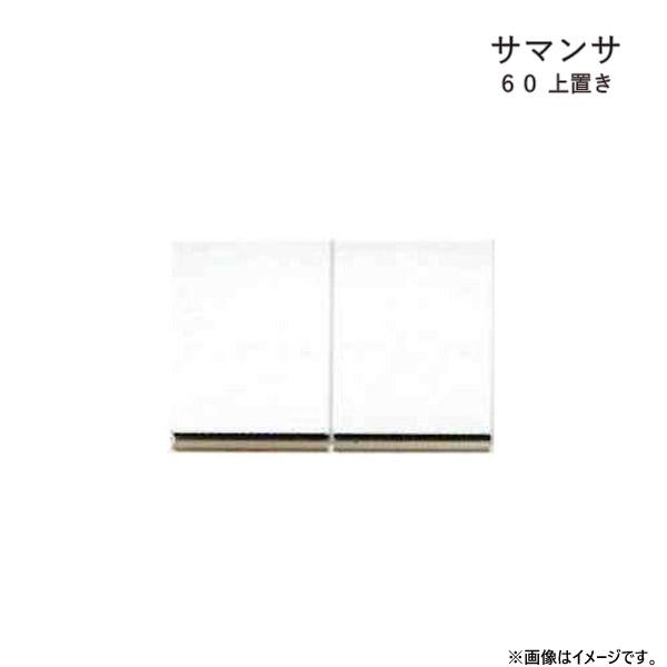食器棚 【サマンサ60上置き】 幅60 収納棚 キッチン収納 台所棚 耐震ラッチ付