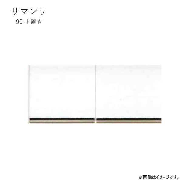 食器棚 【サマンサ90上置き】 幅90 収納棚 キッチン収納 台所棚 【送料無料】
