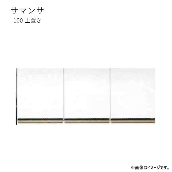 食器棚 【サマンサ100上置き】 幅100 収納棚 キッチン収納 台所棚 【送料無料】