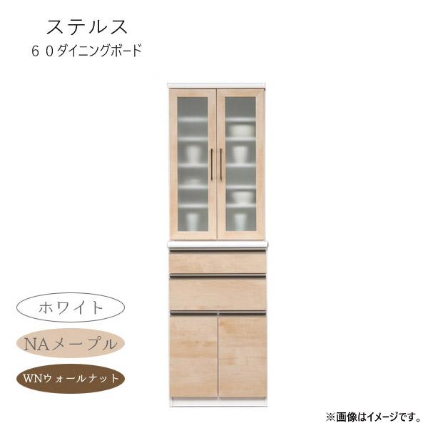 食器棚 【ステルス60ダイニングボード】 幅60 収納棚 選べるカラー3色 キッチン収納 台所棚 耐震ラッチ付 【送料無料】