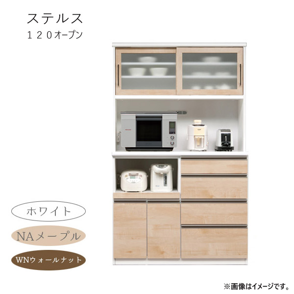 食器棚 【ステルス120オープン】 幅120 収納棚 選べるカラー3色 キッチン収納 台所棚 モイス仕様 耐震ラッチ付