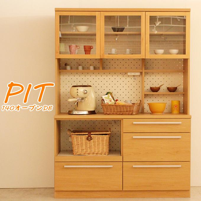 ダイニングボード ピット PIT キッチン収納 レンジボード レンジ台 キッチンボード シンプル 収納 木製