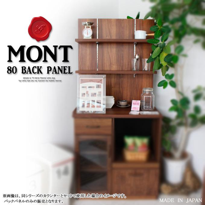 【日本製】 MONTシリーズ モント 80バックパネル 国産 モント80カウンター専用パネル ラック シェルフ ナチュラル 北欧調 シンプルデザイン