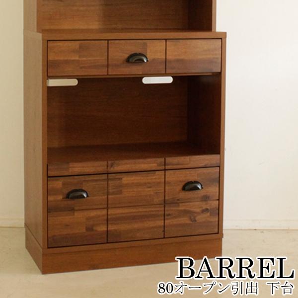 BARREL バレル 80オープン引出し 下台