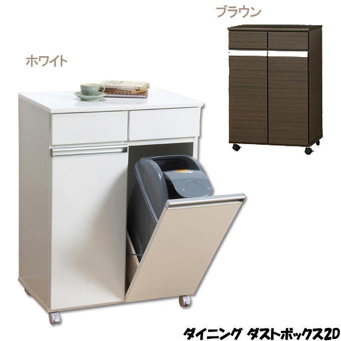 ダストボックス 【ダイニングダストボックス 2D ホワイト/ブラウン】キッチン収納家具 キャスター付き