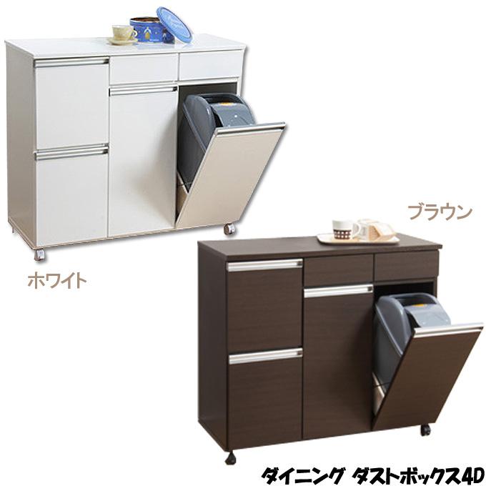 ダストボックス 【ダイニングダストボックス 4D ホワイト/ブラウン】キッチン収納家具 キャスター付き