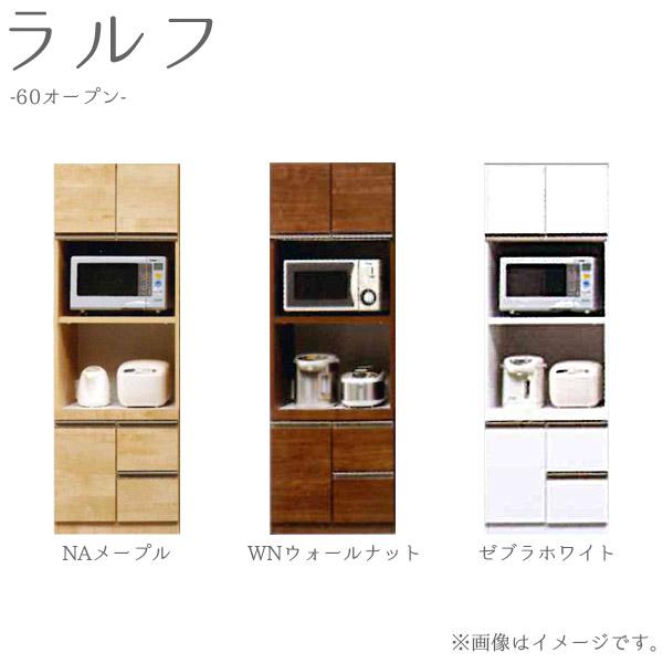 食器棚 【ラルフ60オープン】 幅60 収納棚 選べるカラー3色 キッチン収納 台所棚 モイス仕様 耐震ラッチ付
