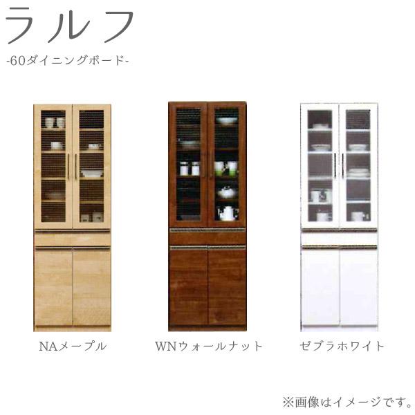 食器棚 【ラルフ60ダイニングボード】 幅60 収納棚 選べるカラー3色 キッチン収納 台所棚 耐震ラッチ付