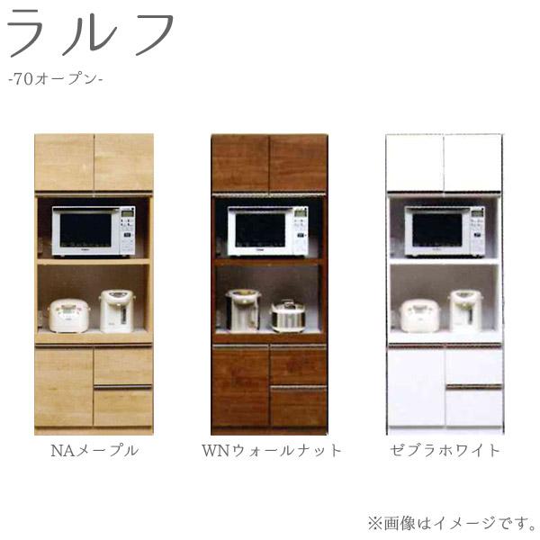 食器棚 【ラルフ70オープン】 幅70 収納棚 選べるカラー3色 キッチン収納 台所棚 モイス仕様 耐震ラッチ付 【送料無料】