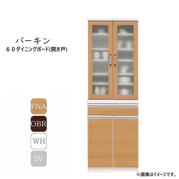 食器棚 【バーキン60ロータイプ ダイニングボードL(開)】 幅60 収納棚 選べるカラー4色 キッチン収納 台所棚 耐震ラッチ付 ミストガラス仕様
