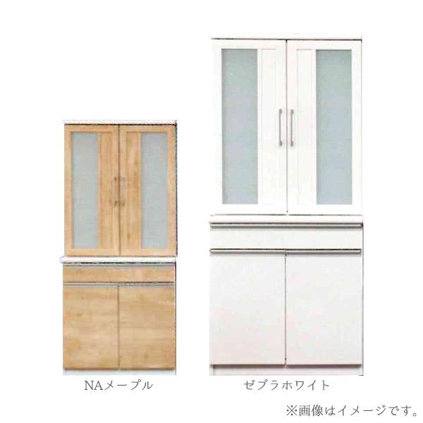 食器棚 【ドレス80ロータイプ ダイニングボード】 幅80 収納棚 選べるカラー2色 キッチン収納 台所棚 耐震ラッチ付