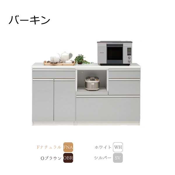 食器棚 【バーキン60カウンター(開き戸)+90オープンカウンター+150カウンター天板】 幅150 収納棚 選べるカラー4色 キッチン収納 台所棚