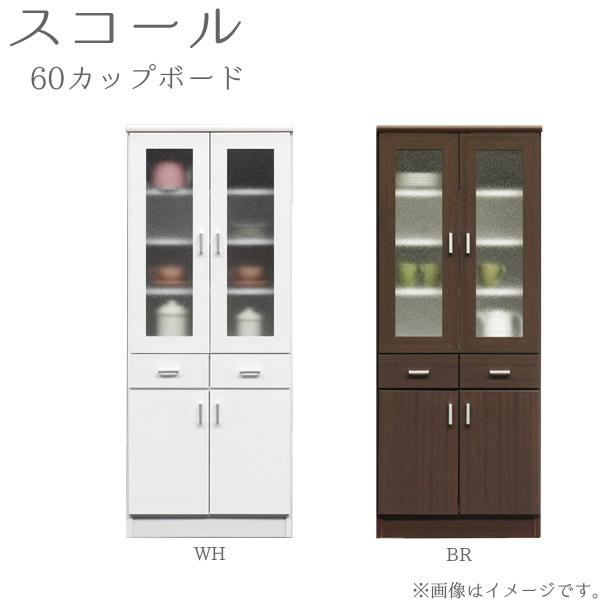 キッチン収納 【スコール 60カップボード WH/BR】 選べる2色 幅60cm 開き扉 引き出し2杯 食器棚 ガラス戸 【送料無料】