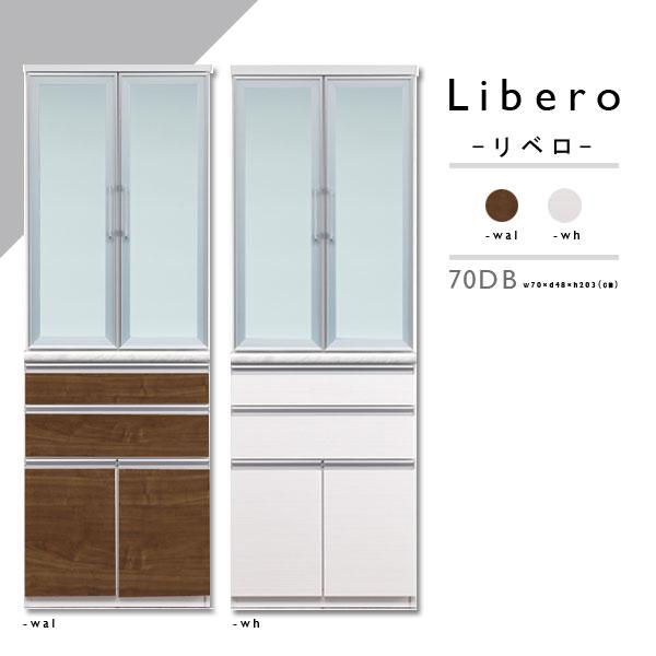 食器棚 【リベロ70DB オープンH】 幅70cm 収納棚 選べるカラー2色 キッチン収納 台所棚 【送料無料】