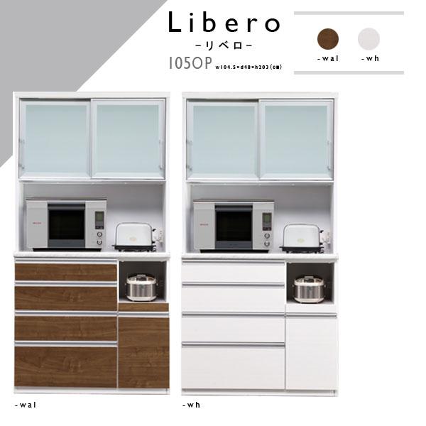 食器棚 【リベロ105OP オープンH】 幅104.5cm 収納棚 選べるカラー2色 キッチン収納 台所棚 耐震ラッチ付き 【送料無料】