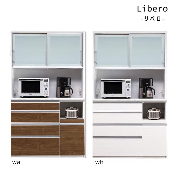 食器棚 【リベロ120OP オープンH】 幅119.5cm 収納棚 選べるカラー2色 キッチン収納 台所棚 耐震ラッチ付き