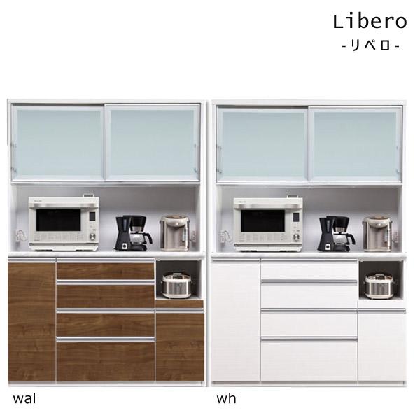 食器棚 【リベロ140OP オープンH】 幅139cm 収納棚 選べるカラー2色 キッチン収納 台所棚 耐震ラッチ付き 【送料無料】