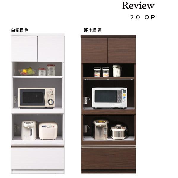 食器棚 【レビュー70OP】 幅70cm 選べる2色カラー 収納棚 キッチン収納 台所棚 開戸耐震ラッチ付