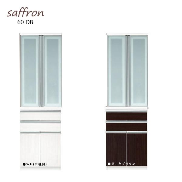 食器棚 【サフラン60DB】 幅60cm 収納棚 キッチン収納 台所棚 ハイカウンター 家電ボード【送料無料】