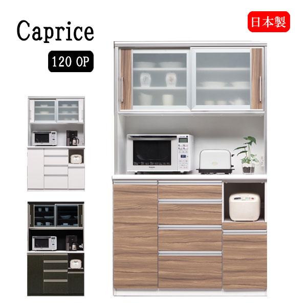 食器棚 【カプリス キングウッド/ホワイト柾目 120OP】 幅119.5cm 収納棚 キッチン収納 台所棚 耐震ラッチ付