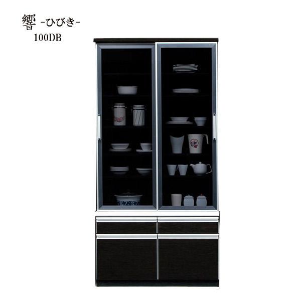 食器棚 【 響(ひびき) ピアフォルテ 100DB】 幅99.5cm 収納棚 キッチン収納 台所棚