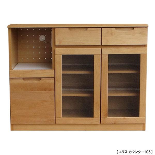 【エリス】105カウンター (NA) ダイニングボード カウンター キッチンボード アルダー無垢材 収納棚 木製