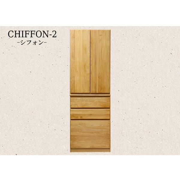 【シフォン2】 60 CB (NA) アルダー材 シンプル 木製 ナチュラル おしゃれ 天然木