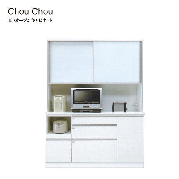 食器棚 ダイニングボード 引出し付 開き戸タイプ 【ChouChou シュシュ Opgen cabinet 150オープン】 スロークローズ/耐震ロック/棚【送料無料】