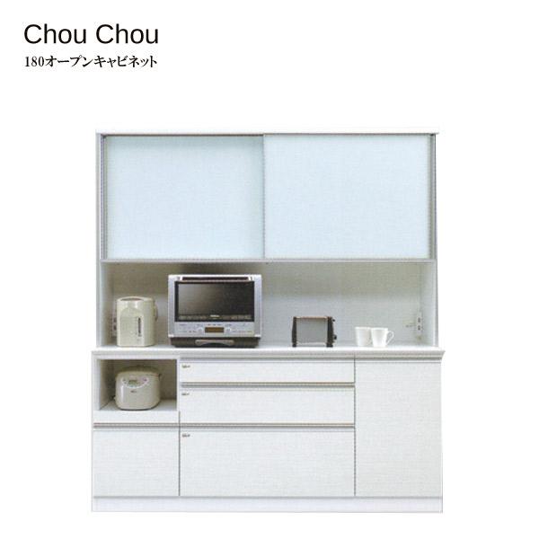 食器棚 ダイニングボード 引出し付 開き戸タイプ 【ChouChou シュシュ Opgen cabinet 180オープン】 スロークローズ/耐震ロック/棚【送料無料】