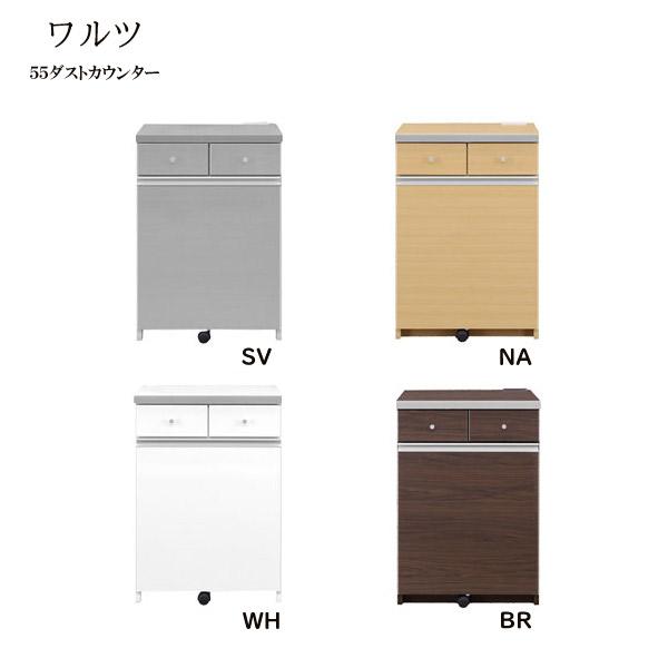 ゴミ箱 【ワルツ 55ダストカウンター】幅55cm 選べる4色 木製