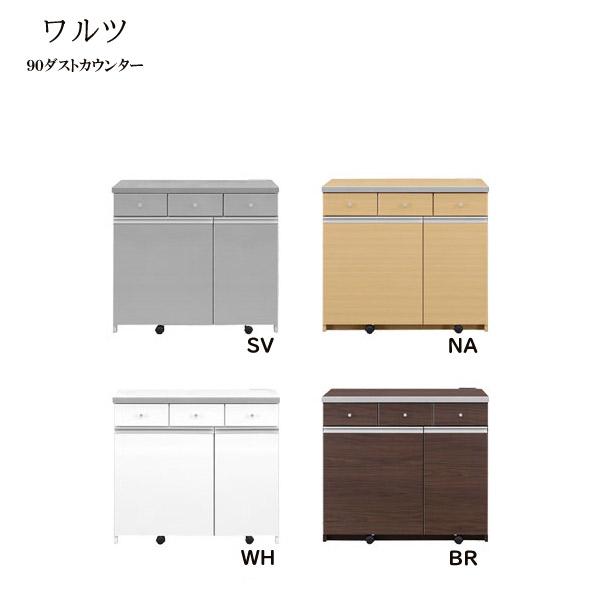 ゴミ箱 【ワルツ 90ダストカウンター】幅89.5cm 選べる4色 木製