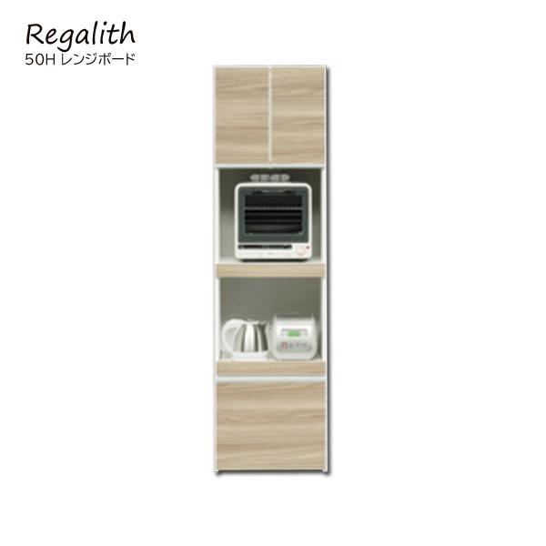 【Regalith/レガリス】 50Hレンジボード (ブラウン/ホワイト)おしゃれ/シンプル/スリム/キッチン/収納棚/デザイン家具