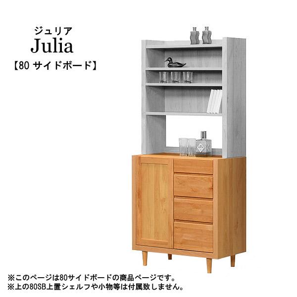 サイドボード【ジュリア 80 サイドボード Julia】キャビネット/リビング収納/幅80/国産/日本製
