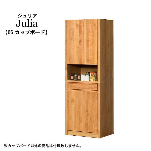 カップボード【ジュリア 66 カップボード Julia】キッチンボード/オープンボード/キッチン収納/国産/日本製【送料無料】