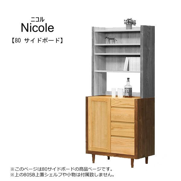 サイドボード【二コル 80 サイドボード Nicole】キャビネット/リビング収納/幅80/国産/日本製