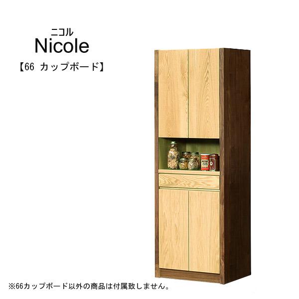 カップボード【二コル 66 カップボード Nicole】キッチンボード/オープンボード/キッチン収納/国産/日本製【送料無料】