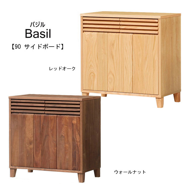サイドボード【バジル 90 サイドボード Basil】リビングボード/幅90/リビング収納/国産/日本製【送料無料】