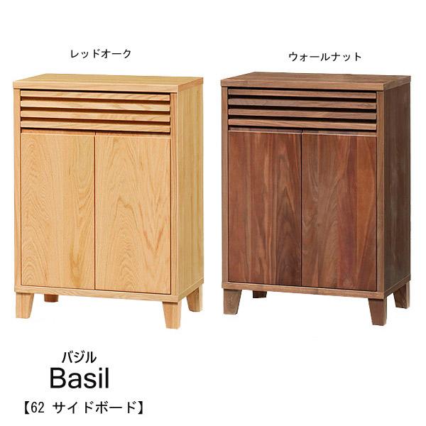 サイドボード【バジル 62 サイドボード Basil】リビングボード/リビング収納/国産/日本製