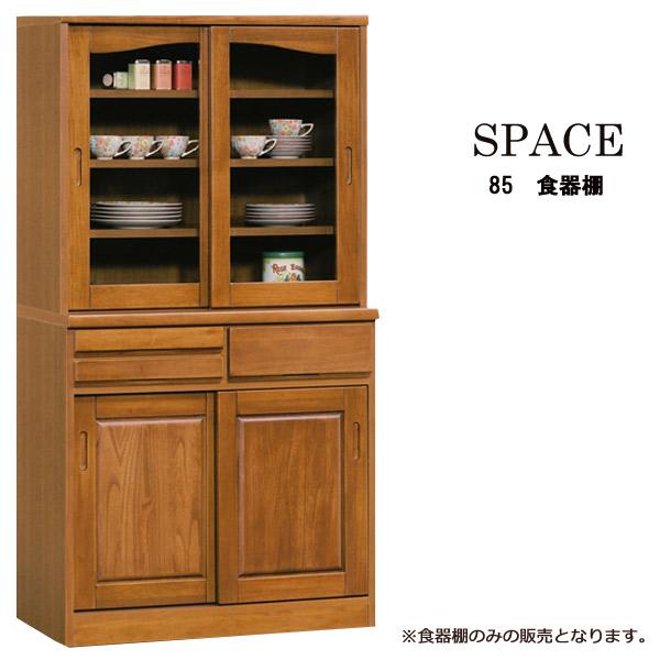 食器棚【SPACE スペース】85食器棚 幅85 ダイニング収納 キッチン収納 ダイニングボード キッチンボード ダイニング棚 台所収納