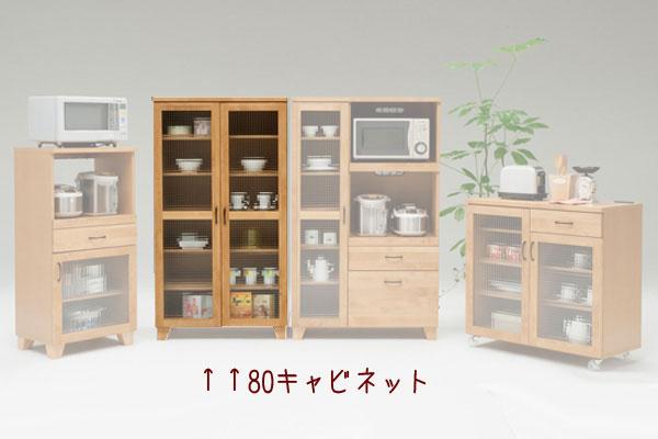 天然木アルダー材仕様/80キャビネット【コルソ】 【送料無料】