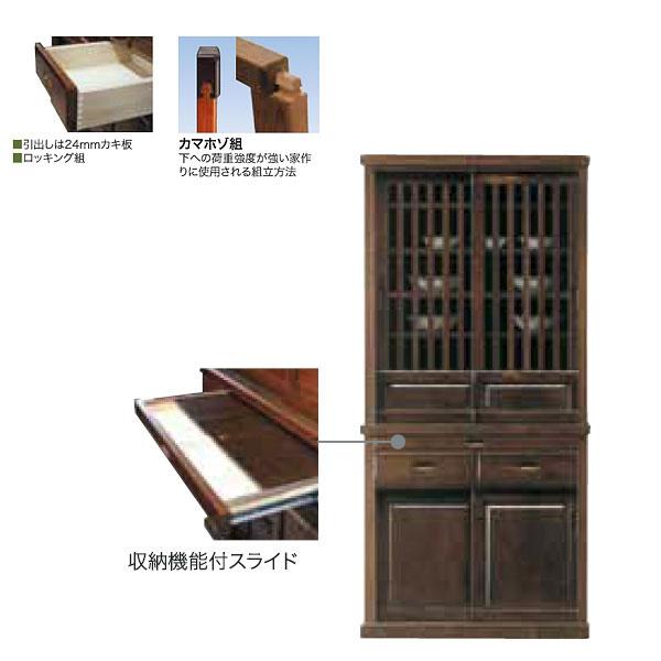 ダイニングボード 【庵 90食器棚】【食器棚 木製 キッチン 収納棚 台所】