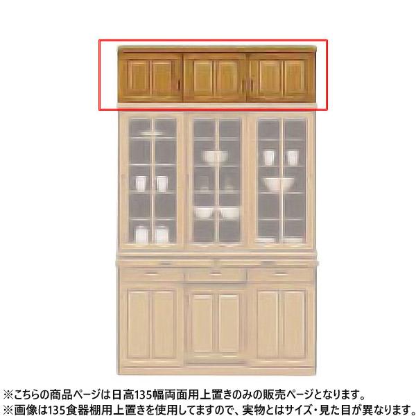 ダイニングボード 【日高135両面上置】【食器棚 木製 キッチン 収納棚 台所】